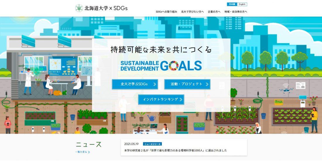 北海道大学×SDGs
